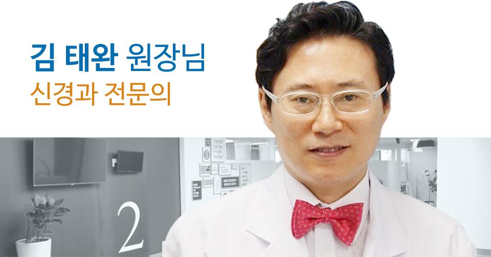 김태완 원장님 신경과 전문의